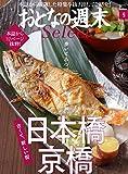 おとなの週末セレクト「古くて新しい街。日本橋・京橋」〈2017年9月号〉 [雑誌] おとなの週末 セレクト
