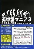 英単語マニア〈3〉語源事典/名詞編
