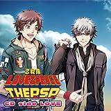 恋戦隊LOVE&PEACE THE P.S.P.~パワー全開!スペシャル要素てんこもりでポータブル化大作戦である!~CD side LOVE