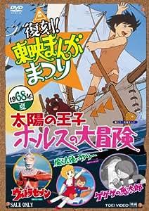 復刻! 東映まんがまつり 1968年夏【DVD】