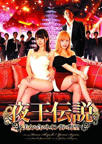 夜王伝説  ~美女を貪るネオン街の野望 [DVD]