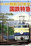 思い出の昭和50年代国鉄特急―昭和の黄金期を駆け抜けた国鉄特急&急行がここに蘇る (NEKO MOOK)