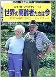 世界の高齢者たちは今―欧米5カ国の暮らしとサービス (ジェトロ・ワールドナウ)