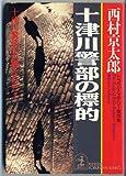 十津川警部の標的―トラベル・ミステリー傑作集 (光文社文庫)