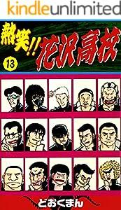 熱笑!! 花沢高校 13巻 表紙画像