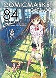 コミックマーケット 84 カタログ