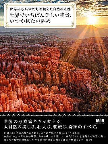 世界でいちばん美しい絶景、いつか見たい眺め 世界の写真家たちが捉えた自然の奇跡の詳細を見る
