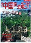 週刊 中国悠遊紀行 (No.001) 万里の長城 (2004/09/30月号)