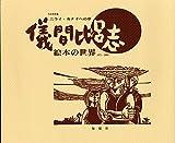 儀間比呂志絵本の世界—ニライカナイへの夢 (南島叢書82)