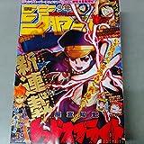 少年ジャンプ 2016年9月12日号 No.39
