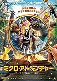 ミクロ・アドベンチャー[DVD]