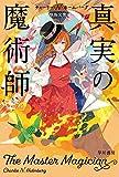 真実の魔術師 (ハヤカワ文庫FT)