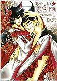 あやしい★家族計画 1 (花音コミックス Cita Citaシリーズ)
