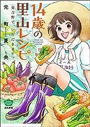 14歳の里山レシピ 東吉野で、いただきます。 (ぶんか社グルメコミックス)