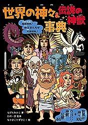 世界の神々&伝説の神獣事典