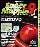 Super Mapple Digital Ver.9 東日本DVD