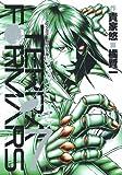 テラフォーマーズ 7 (ヤングジャンプコミックス)