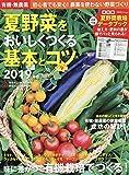 有機・無農薬 夏野菜をおいしくつくる基本とコツ2019年版 2019年 04 月号 [雑誌]: 野菜だより 別冊