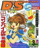 ディスクステーション Vol.8
