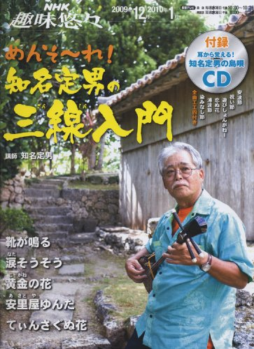 NHK 趣味悠々 めんそ~れ!知名定男の三線入門 2009年12月~2010年1月 (NHK趣味悠々)