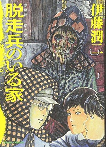伊藤潤二傑作集 5 脱走兵のいる家 (ASAHI COMICS)の詳細を見る