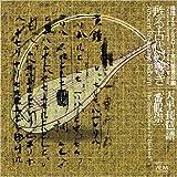 甦る古代の響き 天平琵琶譜「番假崇」   (ALM RECORDS)