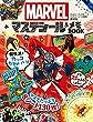 マーベル マステシール&メモBOOK (ディズニーブックス) (ディズニーシール絵本)