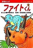 ファイトくん:第1巻 よわむし恐竜の巻