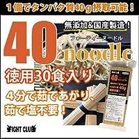 ファイトクラブ 40noodle 40ヌードル 30食セット
