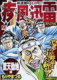 疾風迅雷スペシャル 驚天動地編 (Gコミックス)