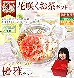 誕生日 お中元 花咲く工芸茶10種とガラスティーポット プレミアムBOX優雅セット お茶 ギフト