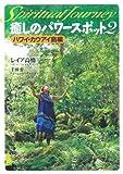 癒しのパワースポット2 ハワイ・カウアイ島編 (スピリチュアル・ジャーニー)
