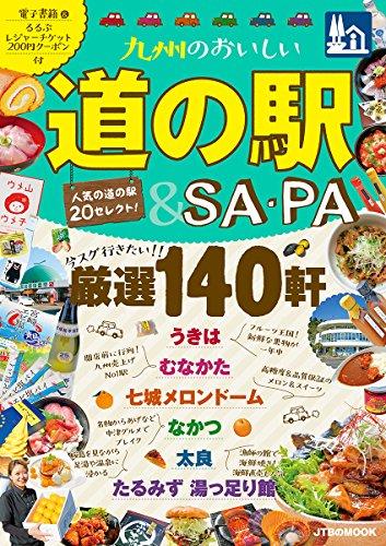 九州のおいしい道の駅&SA・PA (JTBのムック)