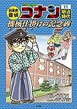 日本史探偵コナン 11 明治時代 機械仕掛けの記念碑: 名探偵コナン歴史まんが