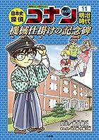日本史探偵コナン 11 明治時代: 名探偵コナン歴史まんが