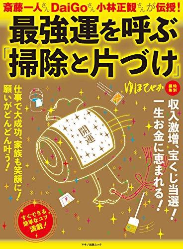 最強運を呼ぶ「掃除と片づけ」 (斎藤一人さん、DaiGoさん...