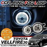 ヴェルファイア 30系 専用 LED フォグランプ フォグバルブ H8/H11/H16 イカリング 白/青 外装パーツ/ホワイト