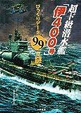 超ド級潜水艦「伊400号」びっくりデータ99の謎 (二見文庫―二見WAi WAi文庫)
