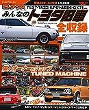 G-WORKSアーカイブ Vol.4 みんなの トヨタ旧車 (旧車 G-WORKSアーカイブ シリーズ)