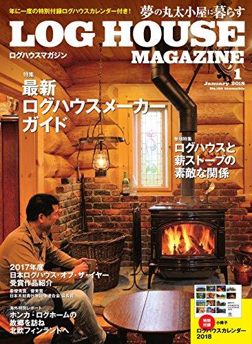 LOG HOUSE MAGAZINE(ログハウスマガジン) 2018年1月号 (2017-12-07) [雑誌]