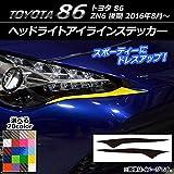 AP ヘッドライトアイラインステッカー カーボン調 トヨタ 86 ZN6 後期 2016年8月~ ブラック AP-CF2230-BK 入数:1セット(2枚)