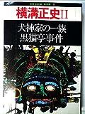 横溝正史〈2 犬神家の一族・黒猫亭事件〉 (1977年) (別冊幻影城・保存版〈no.8〉)