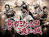 勇者ヨシヒコと魔王の城【テレビ東京オンデマンド】 -