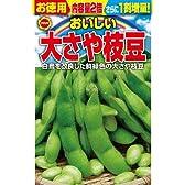 アタリヤ農園 ガーデニング用品 種 徳用 おいしい大さや枝豆