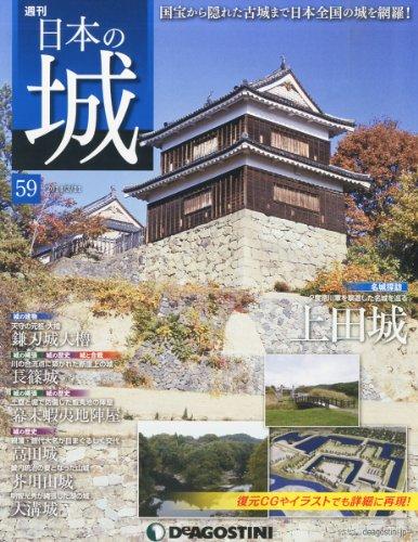 日本の城 59号 (上田城) [分冊百科]