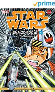 Star Wars - A New Hope Vol. 4 (Star Wars A New Hope) (English Edition)
