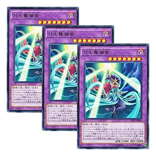 【 3枚セット 】遊戯王 日本語版 SHVI-JP046 海外未発売 月光舞猫姫 (レア)