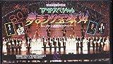 TMPスペシャル 夢まつり宝塚'94 -ファン感謝の夕べ-