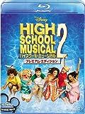 ハイスクール・ミュージカル2 プレミアム・エディション[Blu-ray/ブルーレイ]