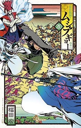 常住戦陣!!ムシブギョー(20) (少年サンデーコミックス)